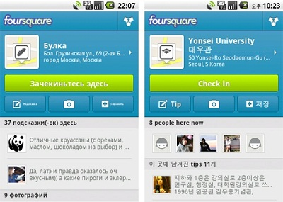 Foursquare App In Russian and Korean