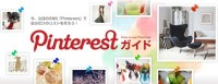 Pinterest How-To Japan Sign