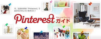 Pinterest Makes Its Expansion Move To Asia With Integration To Rakuten Sites